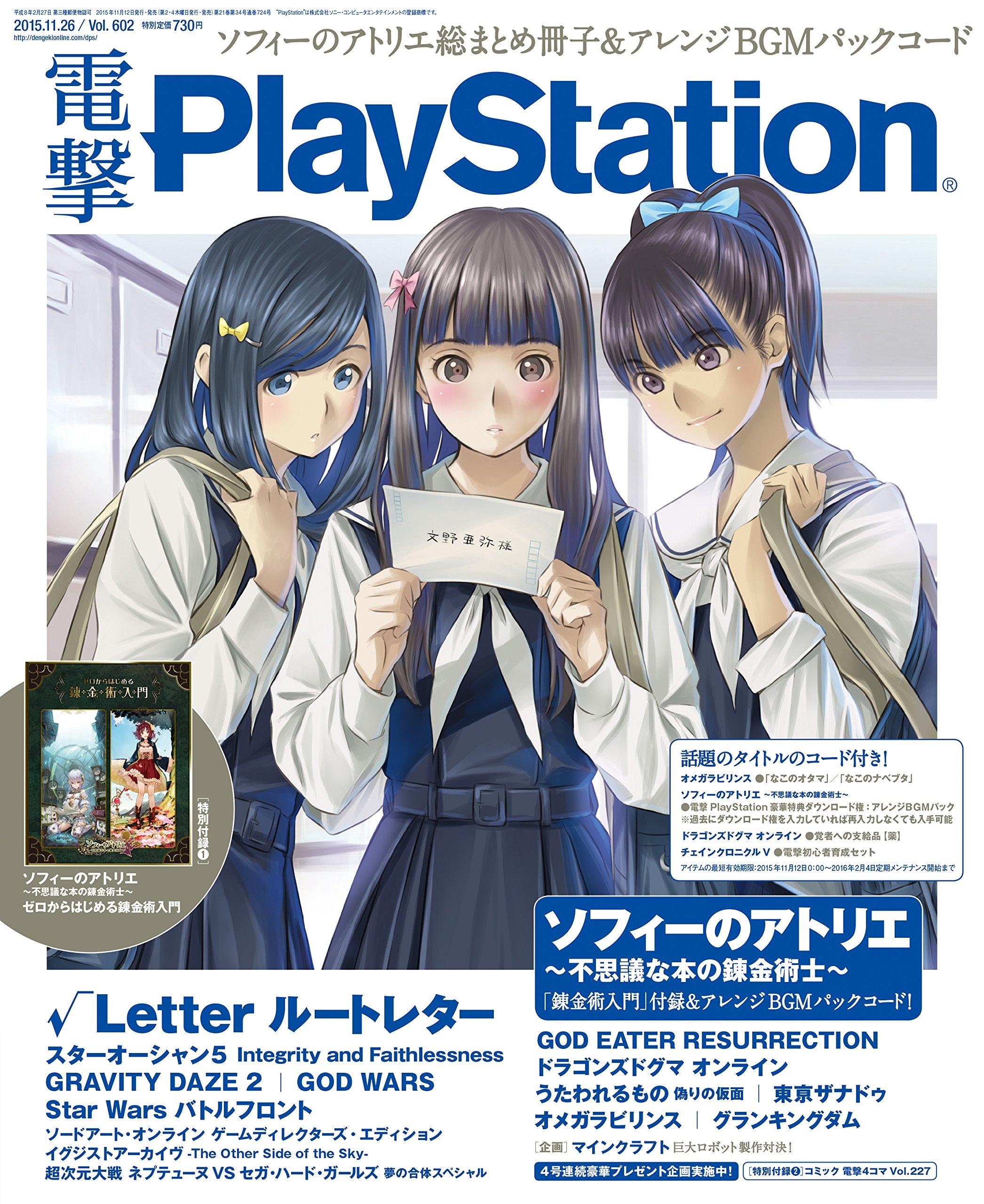 電撃 PlayStation (プレイステーション) 2015年 11/26号