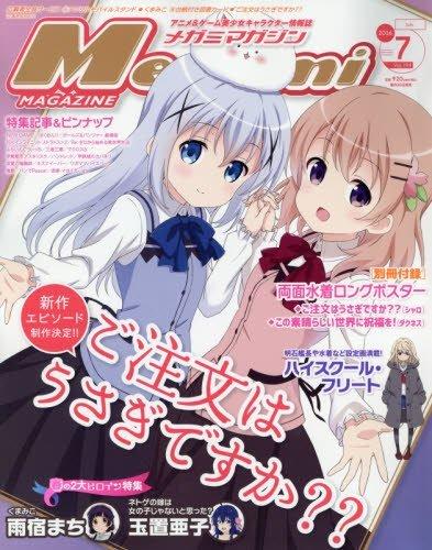 Megami MAGAZINE (メガミマガジン) 2016年 07月号