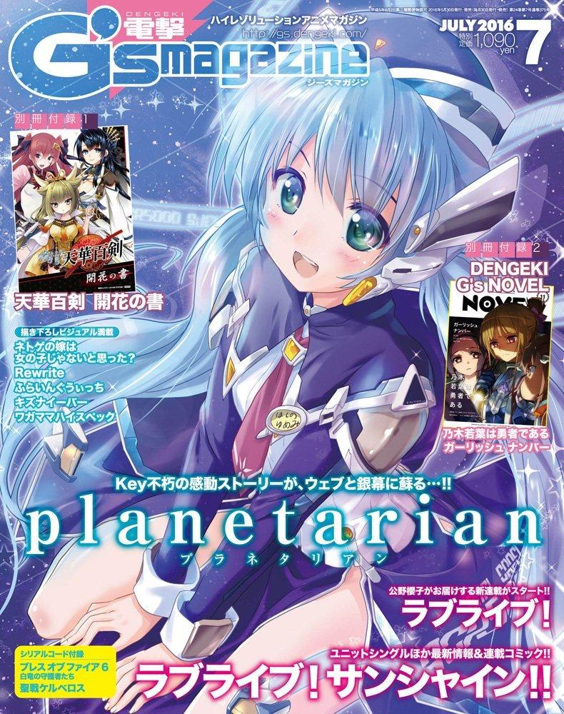電撃G'smagazine (デンゲキジーズマガジン) 2016年 07月号