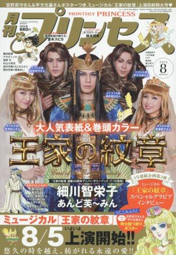 月刊 プリンセス 2016年 08月号