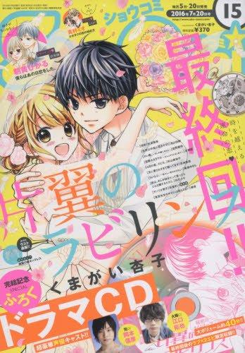 Sho-Comi(少女コミック 2016年 7/20号