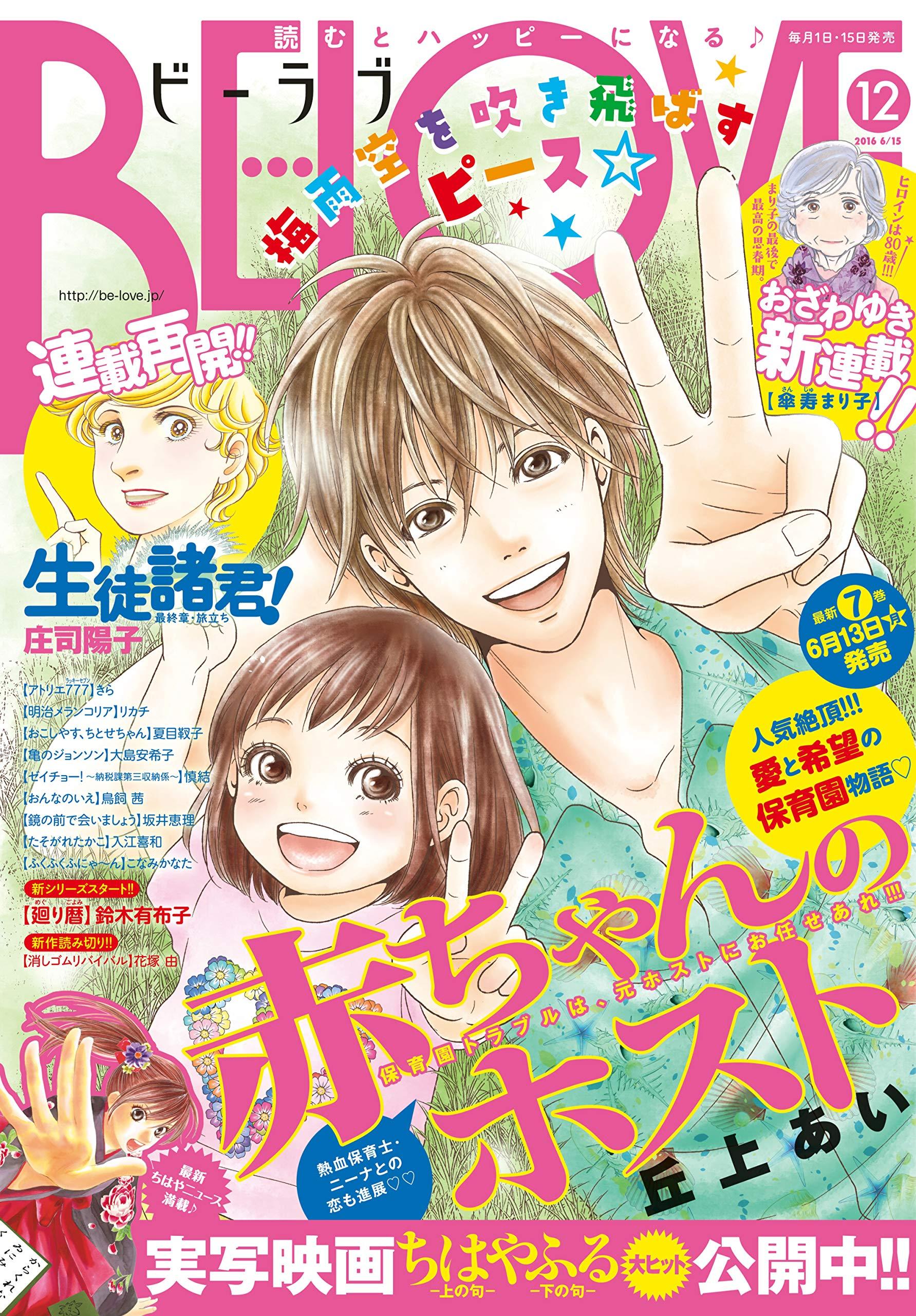 BE-LOVE (ビーラブ) No.12 2016年 6/15号