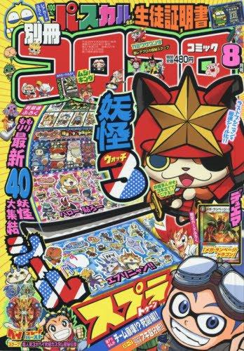 別冊 コロコロコミック 2016年 08月号