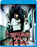 心霊写真部劇場版 [Blu-ray]