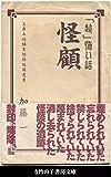 「超」怖い話 怪顧: 文庫未収録実話怪談補遺集 (竹の子書房文庫)
